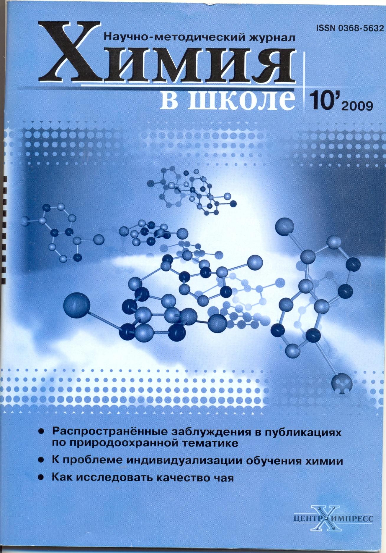В журнале химия в школе 10 2009 год